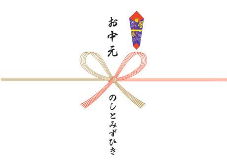 のし紙 掛け紙 - お中元