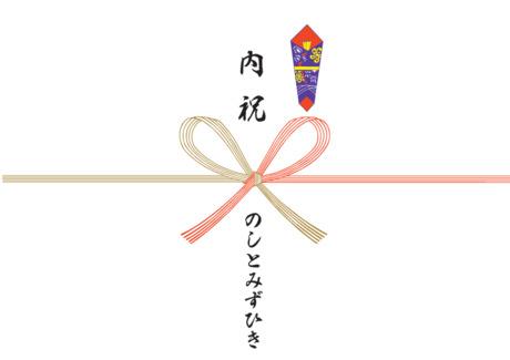 内祝 のし紙(掛け紙)