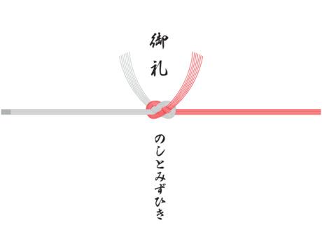 御礼 のし紙(掛け紙)