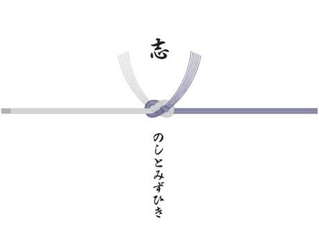 志 のし紙(掛け紙)