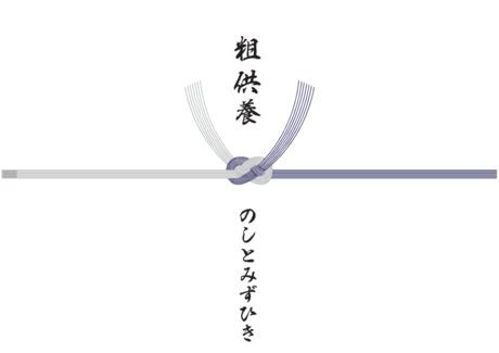 粗供養 のし紙(掛け紙)