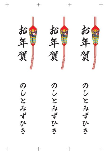 のし(短冊のし) - 表書き -【お年賀】