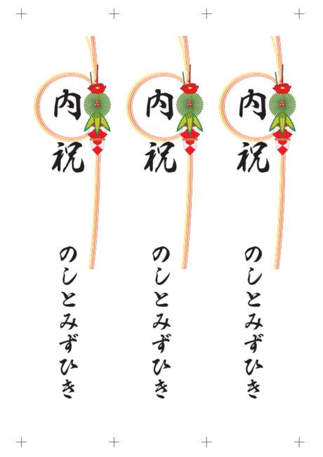 のし(短冊のし) - 表書き -【内祝】