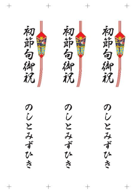 のし(短冊のし) - 表書き -【初節句御祝】