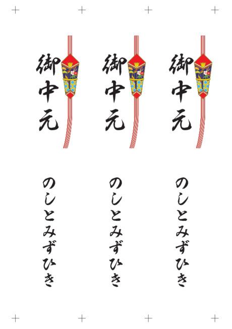 のし(短冊のし) - 表書き -【御中元】
