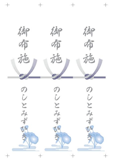 のし(短冊のし) - 表書き -【御布施】