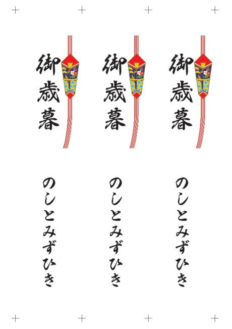のし(短冊のし) - 表書き -【御歳暮】