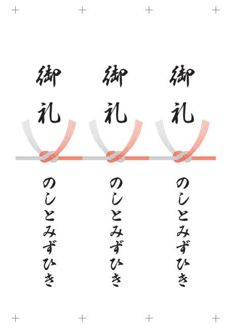 のし(短冊のし) - 表書き -【御礼】
