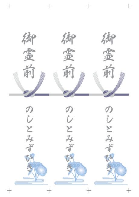 のし(短冊のし) - 表書き -【御霊前】