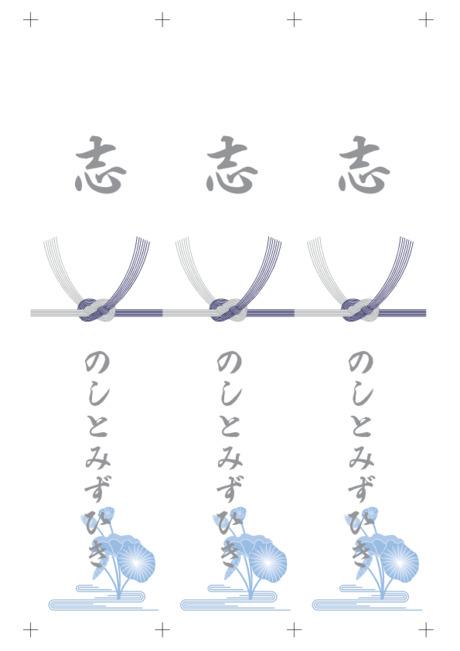 のし 短冊 - 表書き -【志】