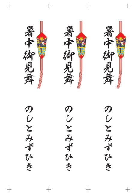 のし(短冊のし) - 表書き -【暑中御見舞】