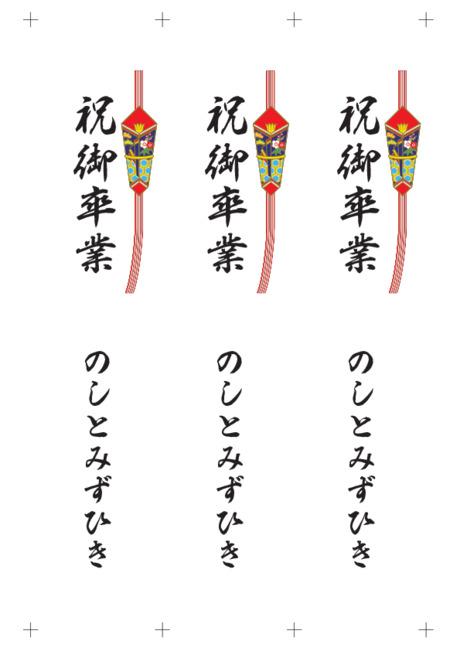 のし(短冊のし) - 表書き -【祝御卒業】