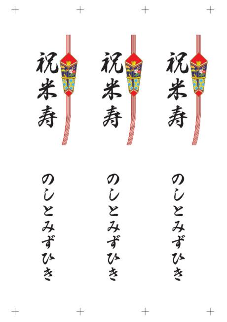 のし 短冊 - 表書き -【祝米寿】