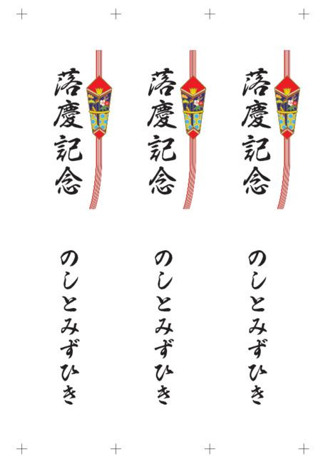 のし 短冊 - 表書き -【落慶記念】