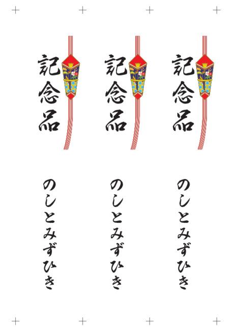 のし(短冊のし) - 表書き -【記念品】