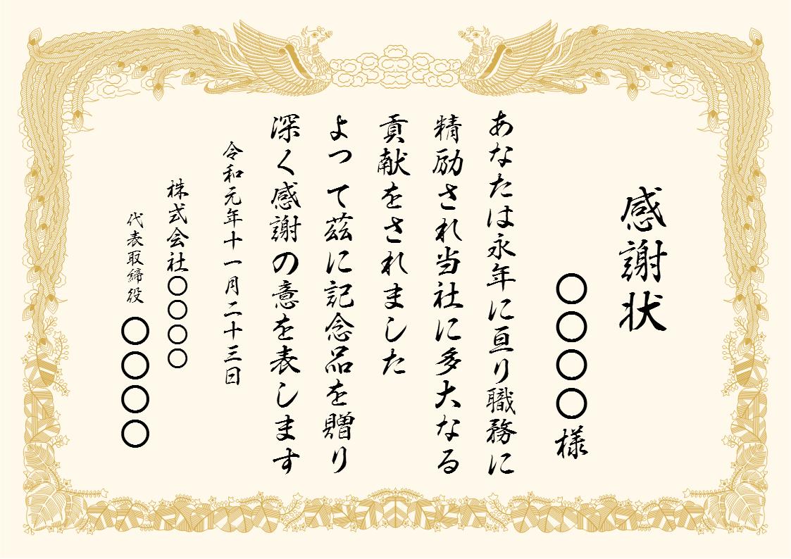 賞状/証書