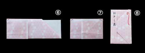 すべての折り紙 折り紙お年玉袋折り方 : ... 折り方|千代紙風和風柄折り紙